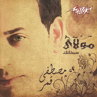 Mostafa Amar - Alb Al Rasoul (قلب الرسول)