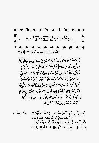 Islamic Moral Lessons F.jpg