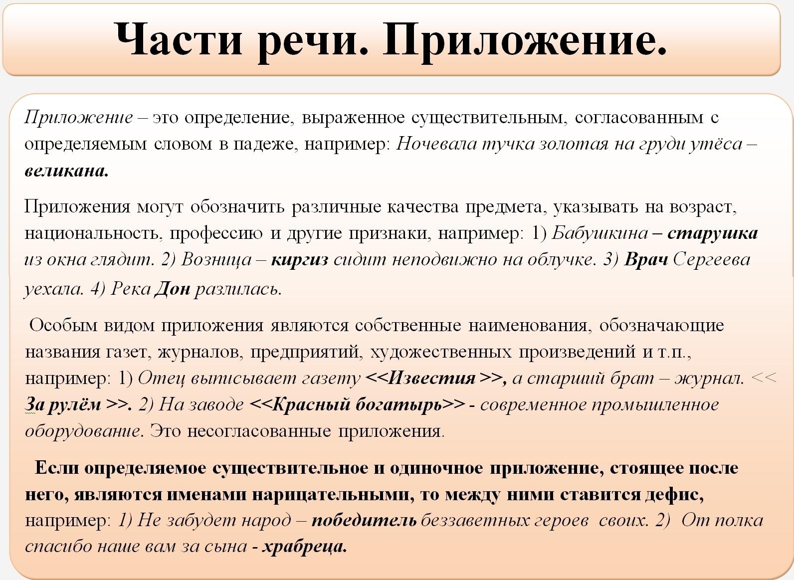 схема-конспект по русскому языку для аттестации 3 класс