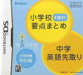 Tokutenryoku Gakushuu DS