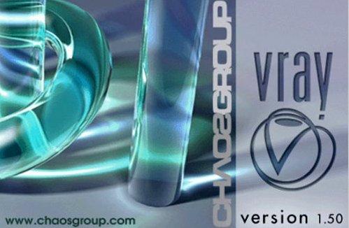 V-Ray 1.50 SP2 для 3Ds Max 2009 и Design + BONUS V-Ray - это альтернатив