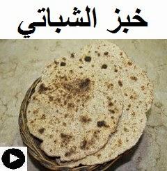 فيديو خبز الشباتي - خبز الدقيق الاسمر