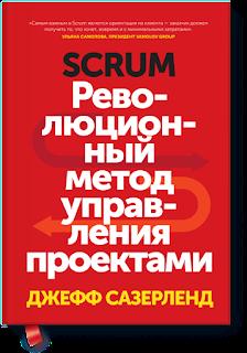 Джефф Сазерленд - SCRUM. Революционный метод управления проектами - книга от основателя метода!