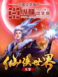 Xianxia Shijie