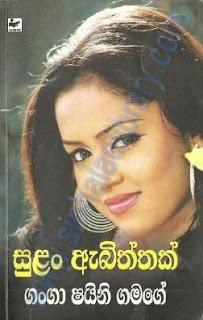 sulan abiththak sinhala novel
