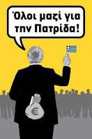 η Ελλάδα δεν έχει μέλλον
