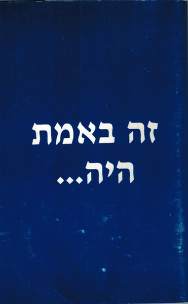 Cover of Holocaust memoir of of Rachel Yaol, née Blum