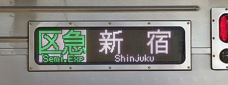 京王電鉄 区間急行 新宿行き3 7000系LED