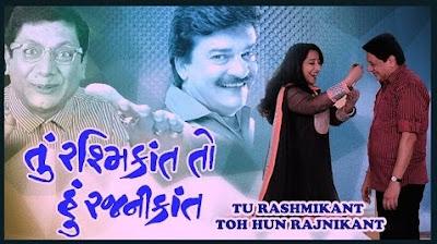 Tu Rashmikant Toh Hu Rajanikant - Gujarati Natak