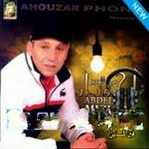 Abdelaziz Ahouzar-Ma3e9ol Fin Kayen 2015