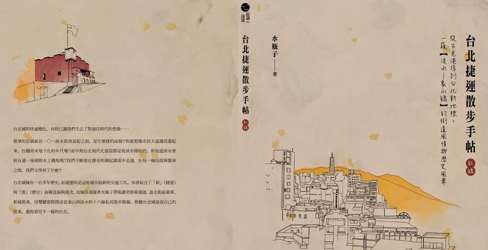 水瓶子的《台北捷運散步手帖(紅)》