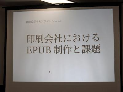 page2014 G2 「印刷会社におけるEPUB制作と課題」カンファレンス
