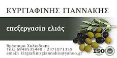 Κυργιαφίνης Γιαννάκης