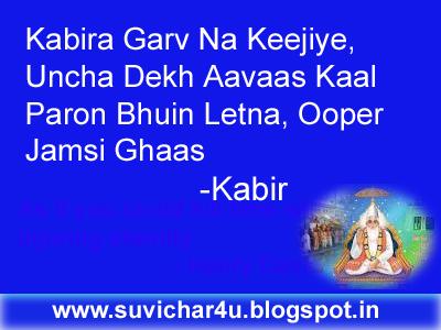Kabira Garv Na Keejiye, Uncha Dekh Aavaas Kaal Paron Bhuin Letna, Ooper Jamsi Ghaas