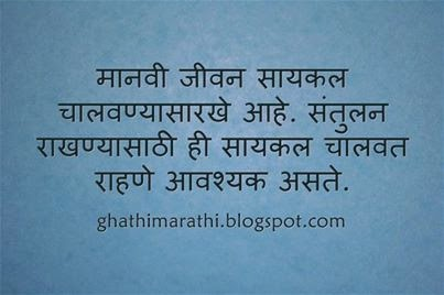 suvichar or good thoughts in marathi 5