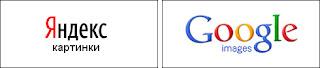 Яндекс.Картинки против Google Images
