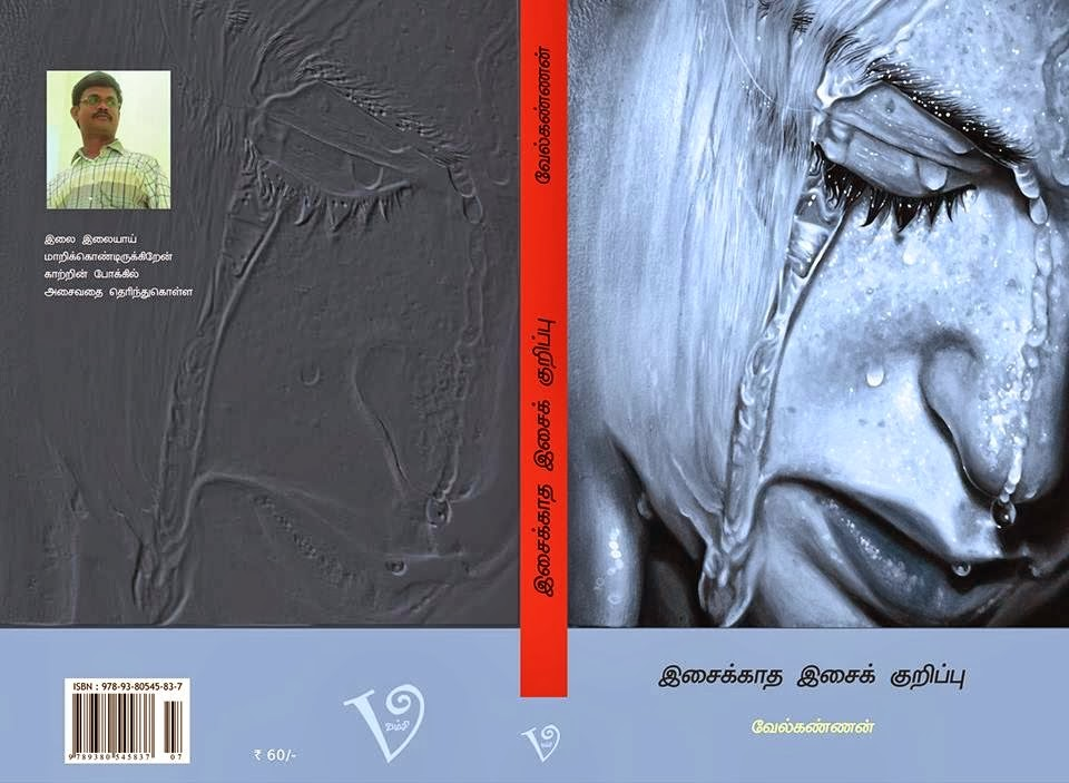 என் கவிதை தொகுப்பு:இசைக்காத இசைக்குறிப்பு