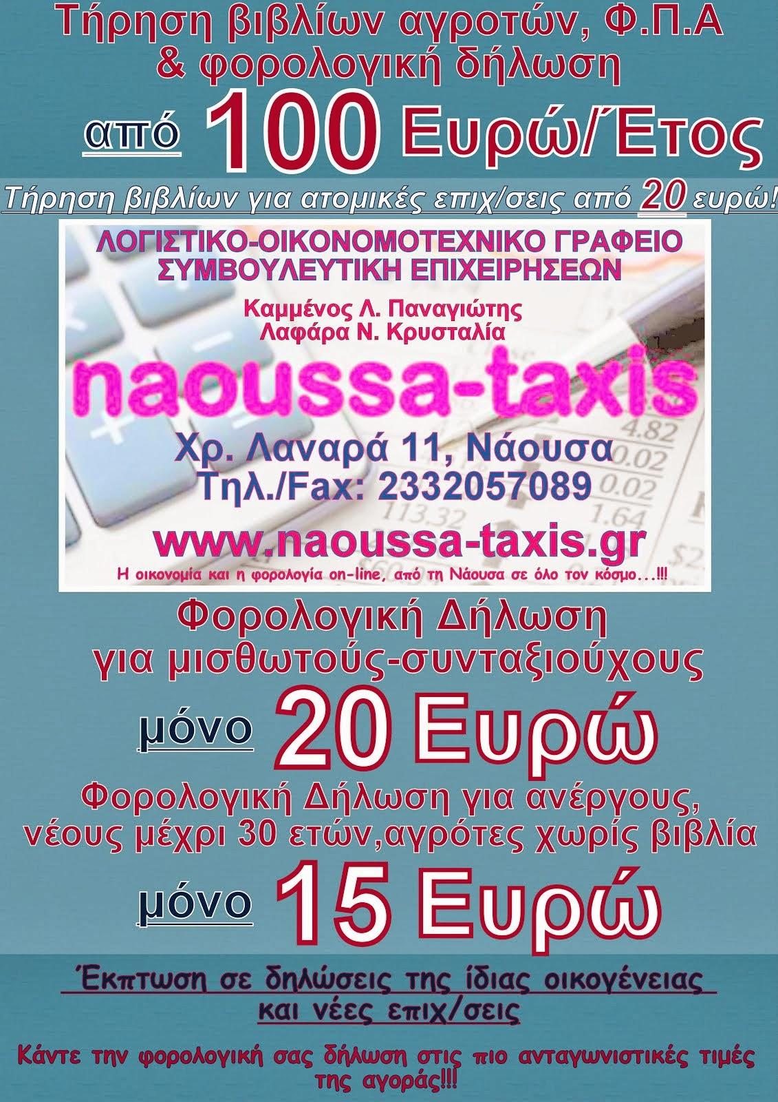 """""""ΝΑOUSSA-TAXIS"""""""