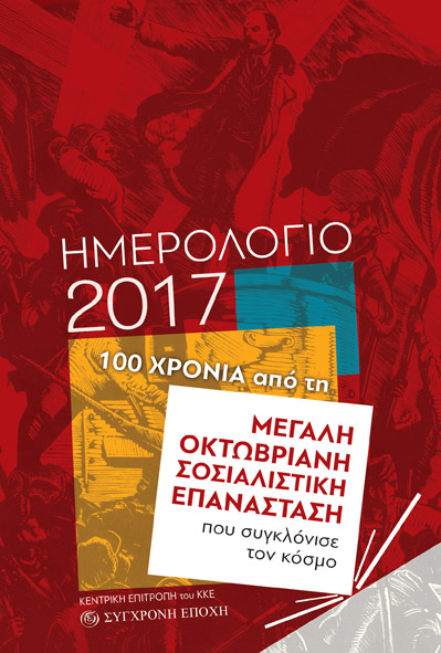 Ημερολόγιο 2017. 100 χρόνια από τη Μεγάλη Οκτωβριανή Επανάσταση!