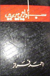 Sab Awaazein Meri Hain By Ahmed Faraz