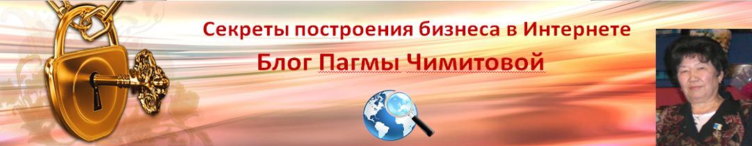 Секреты построения бизнеса в  Интернете  Блог Пагмы Чимитовой