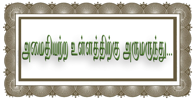 அமைதியற்ற உள்ளத்திற்கு அருமருந்து - 012