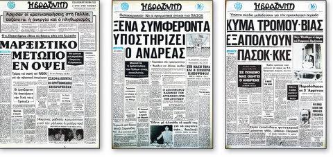 http://tvxs.gr/news/egrapsan-eipan/boitheia-pasok
