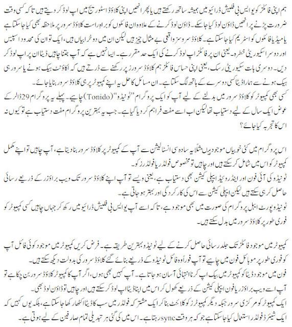 Urdu Tutorial Part 1