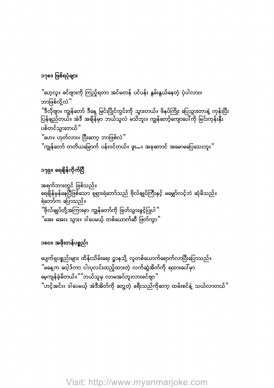 Valuable Package, myanmar jokes