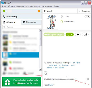 Did you know, that skype can recognise (sometimes) if a cat is on your ...