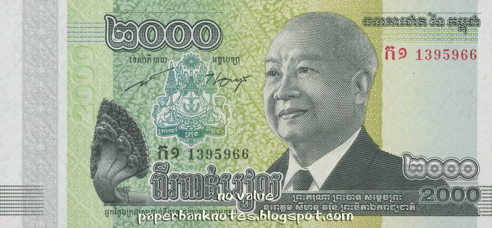 http://seabanknotes.blogspot.com/2014/03/cambodia-2000-riels-commemorative-60th.html