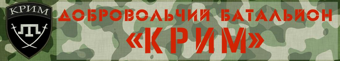 Добровольчий Батальйон «Крим»
