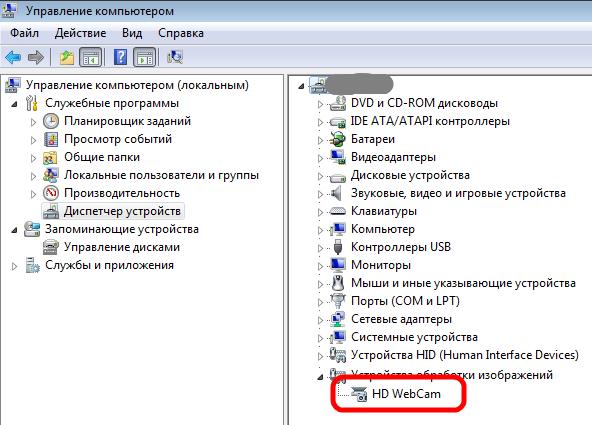 Выбор веб-камеры HD WebCam в Диспетчере устройств Windows 7