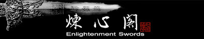 Enlightenment Swords