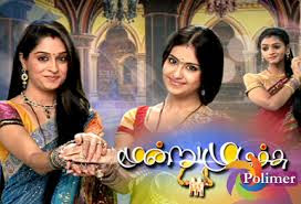 Moondru Mudichu 10-02-2016 Episode 1063 full video today 10.2.16 | Polimer Tv Shows moondru mudichu serial 10th February 2016