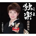 Shimazu Aya