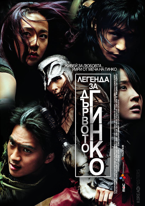 The Legend of Gingko (2000) The+Legend+of+Gingko_BG_poster_Version01