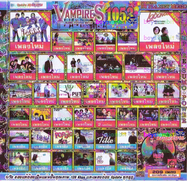 Download [Mp3]-[Hot New] ใหม่ล่าสุด! เพลงสตริงอัพเดทใหม่ใน Vampires Sumo Power 2015 Vol.1053 ออกวันที่ 2 เมษายน 2558 [Solidfiles] 4shared By Pleng-mun.com