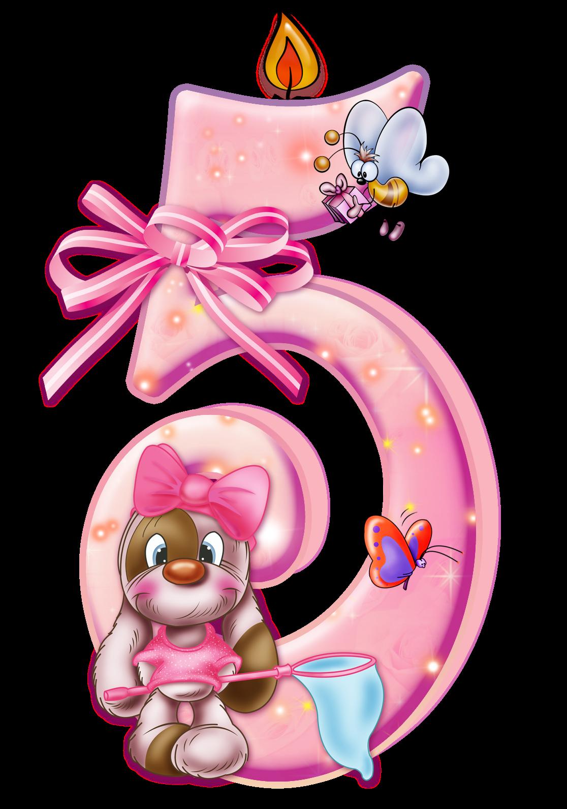 Открытки с днем рождения! Открытки детям на 1,2.3,4,5,6 60
