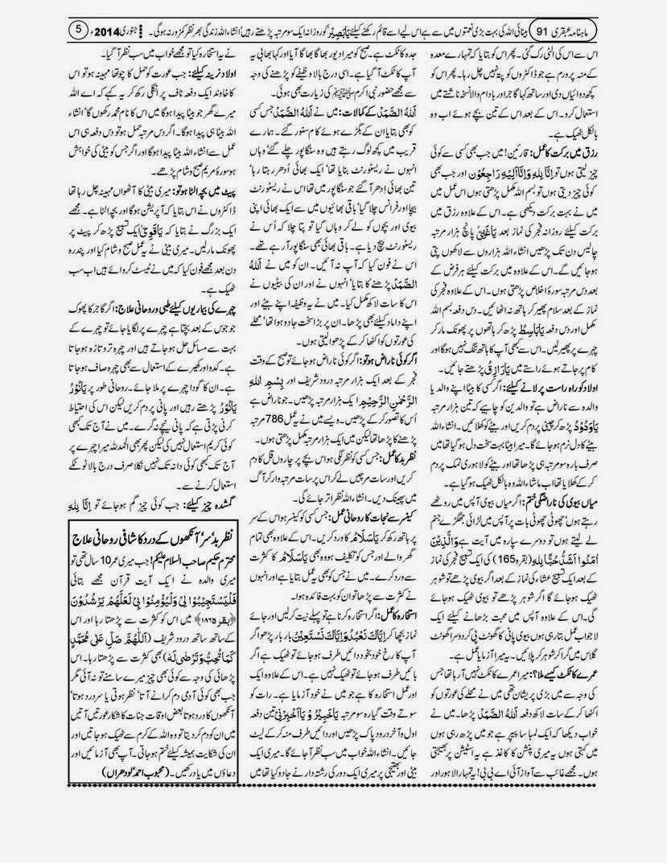 page 5 ubqari january 2014
