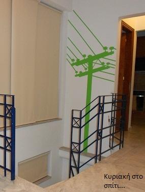 Διακόσμηση με αυτοκόλλητα τοίχου