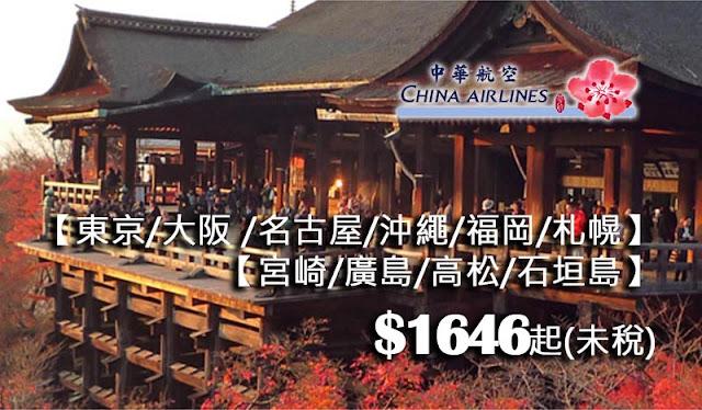 日本+台灣【一票玩兩地】中華航空 China Airlines 香港飛 日本 HK1,646起(連稅HK$2,049)。