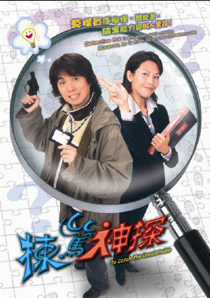 Thám Tử Lừng Danh - To Catch The Uncatchable (2004) - FFVN - (25/25)
