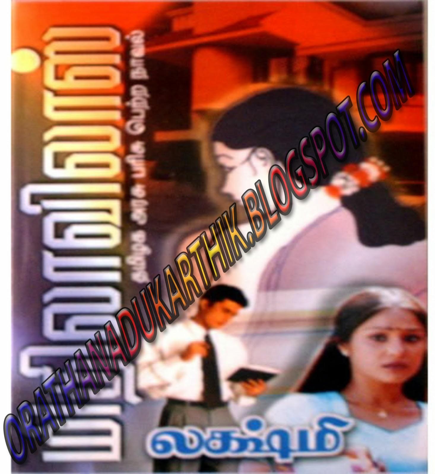 மிதிலா விலாஸ் -தமிழக அரசு பரிசு பெற்ற நாவல்  Untitled-1+copy