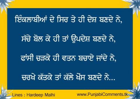 punjabi graphics and punjabi photos punjabi comments