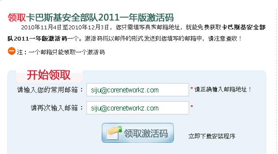 Free Kaspersky Antivirus 2014