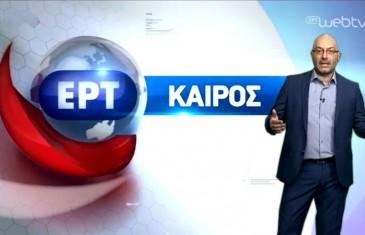 http://webtv.ert.gr/kairos/13noe2015-o-keros-stin-ora-tou-me-ton-saki-arnaoutoglou/