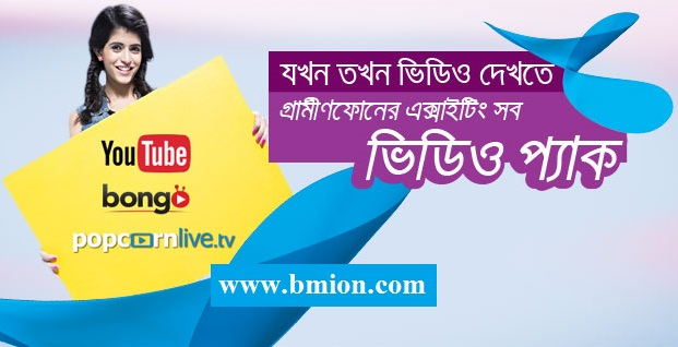 Grameenphone-Video-Pack-Youtube-bongobd-Popcornlive-All-New-3-video-packs-from-GP
