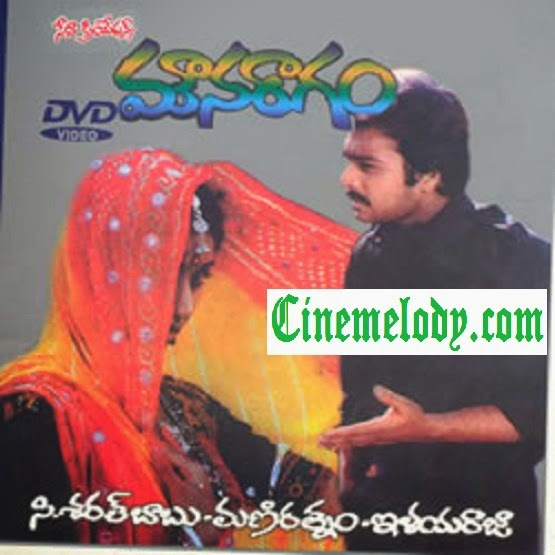 Mouna Raagam Telugu Mp3 Songs Free  Download  1986