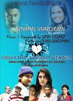 Ariyamal Unargiraen Music Video – Kash Villanz feat.Thila Laxshman [Piriyatha Varram Vendum]